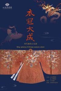 衣冠大成——明代服饰文化展(山东博物馆)
