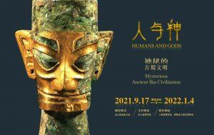 人与神——神秘的古蜀文明(浙江西湖美术馆)
