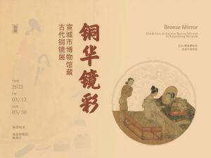 铜华镜彩——宣城市博物馆藏铜镜展( 慈溪市博物馆)