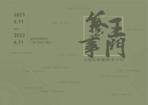 王门艺事——王闿运和他的弟子们(湖南省博物馆)