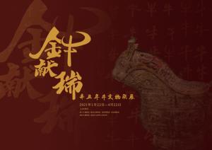 洛阳博物馆:金牛献瑞——辛丑年牛文物联展