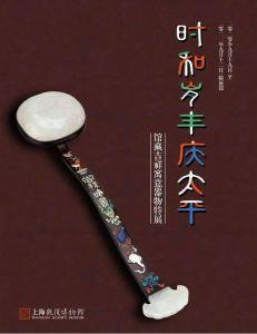 时和岁丰庆太平——馆藏吉祥寓意器物特展(上海观复博物馆)