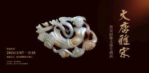 包头博物馆:大唐 · 雅宋——唐宋圆雕玉器专题展