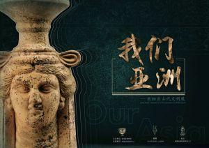 我们亚洲——亚细亚古代文明展(湖南省博物馆)