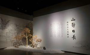 山东博物馆:风雅之韵与市井之气——明代文人的精神世界