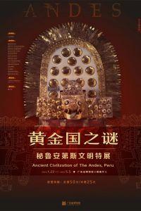 黄金国之谜——秘鲁安第斯文明特展(广东省博物馆)