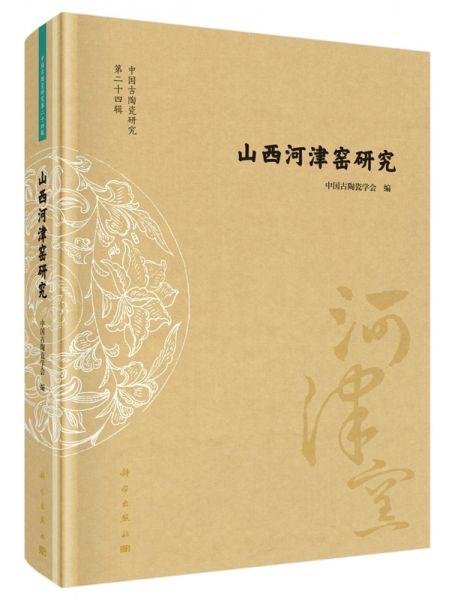 山西河津窑研究