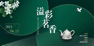 溢彩茗香——安徽省文化艺术品交流中心茶具展(安徽博物院)