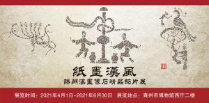 纸墨汉风——滕州汉画像石精品展(青州市博物馆)
