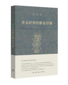 宿白集:唐宋时期的雕版印刷