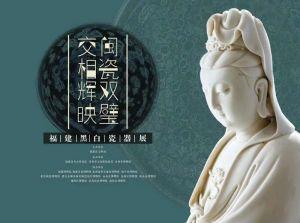 闽瓷双璧•交相辉映-——福建黑白瓷器展(福建省漳州市博物馆)