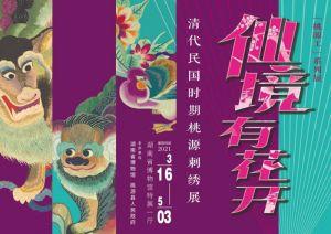 湖南省博物馆:仙境有花开——清代民国时期桃源刺绣展