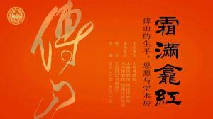 霜满龛红——傅山的生平、思想与学术展(山西博物院)