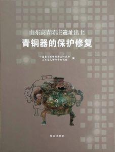 山东高青陈庄遗址出土青铜器的保护修复