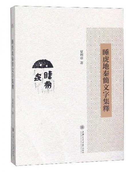 睡虎地秦简文字集释