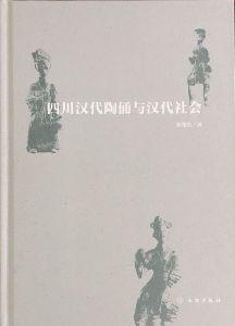 四川汉代陶俑与汉代社会