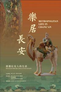 乐居长安:唐都长安人的生活( 浙江大学艺术与考古博物馆)