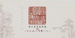 安徽博物院:家在黄山白岳之间——渐江书画艺术展