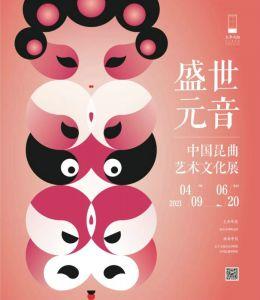 盛世元音—中国昆曲艺术文化展(南京太平天国历史博物馆)