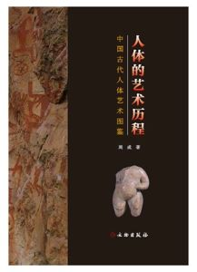 人体的艺术历程:中国古代人体艺术图鉴