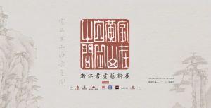 家在黄山白岳之间——渐江书画艺术展(安徽博物院)