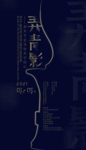 弄青影——南宋青瓷造物美学侧记(杭州西湖博物馆总馆)