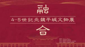 融·合——4-5世纪北魏平城文物展(安徽博物院)