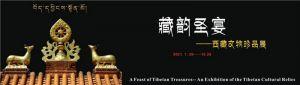 藏韵圣宴——西藏文物珍品展(秦始皇帝陵博物院)