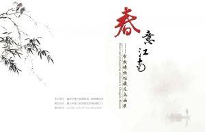 重庆中国三峡博物馆:春意江南——常熟博物馆藏花鸟画展
