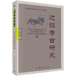边疆考古研究(第26辑)