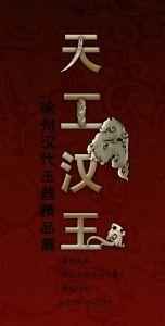 天工汉玉——徐州汉代玉器精品展(河北博物院)