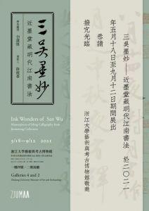 三吴墨妙——近墨堂藏明代江南书法(浙江大学艺术与考古博物馆)