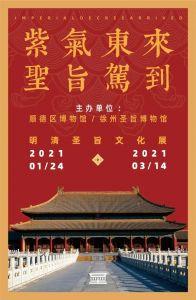 紫气东来·圣旨驾到——圣旨文化展(顺德博物馆)