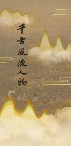 千古风流人物——故宫博物院藏苏轼主题书画特展(故宫博物院)