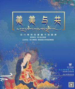 四川博物院:美美与共 ——四川博物院藏唐卡组画展