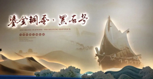 鎏金铜蚕·黑石号——汉唐丝路文物特展(长沙铜官窑博物馆)