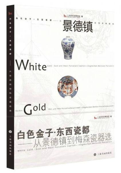 白色金子·东西瓷都:从景德镇到梅森瓷器选