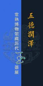 五德润泽——常熟博物馆藏历代玉器展(常熟博物馆)