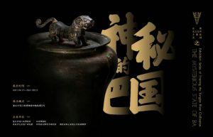 神秘的巴国——讲述一个完整而真实的巴国故事(重庆中国三峡博物馆)