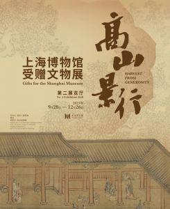 高山景行——上海博物馆受赠文物展( 上海博物馆)