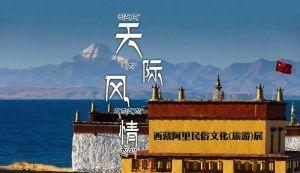 天际风情——西藏阿里民俗文化(旅游)展(河北博物院)