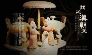 """""""我从汉朝来""""——文物世界中的汉代济南(济南市博物馆)"""