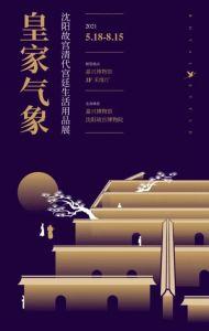 皇家气象——沈阳故宫清代宫廷生活用品展(嘉兴博物馆)
