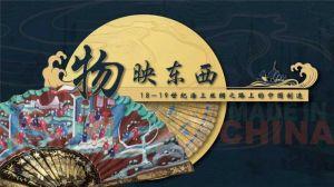 物映东西——18-19世纪海上丝绸之路上的中国制造(辽宁省博物馆)