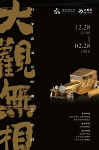 大观无相——百年老凤祥经典艺术展(上海市奉贤区博物馆)