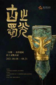 古蜀之光——三星堆 · 金沙遗址出土文物大展(上海市奉贤区博物馆)