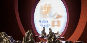 融·合:从春秋到秦汉——中国传统文化中的多元与包容(南京博物院)