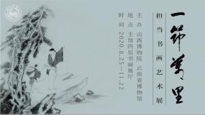 一筇万里——担当书画艺术展(山西博物院)