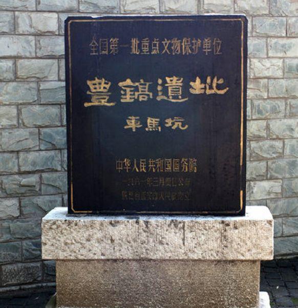 青铜时代 · 张家坡西周墓地