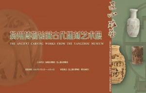 匠心雅艺——扬州博物馆藏古代雕刻艺术展(连云港市博物馆)